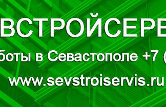 Земляные работы Севастополь