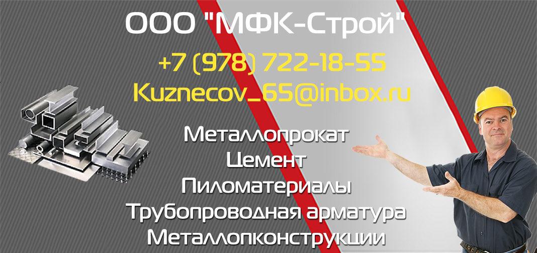 Металлопрокат Севастополь, Крым Металлопрокат Севастополь, Крым