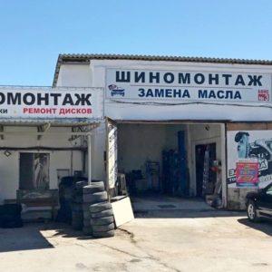 Шиномонтаж Севастополь