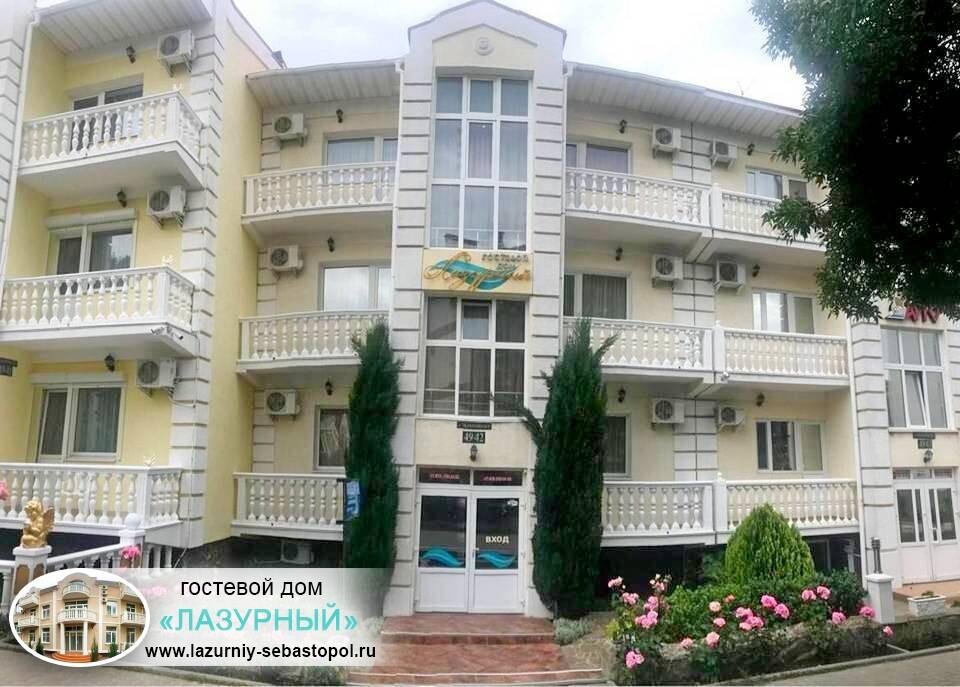 Гостевой дом лазурный Учкуевка официальный сайт Отдых в Учкуевке