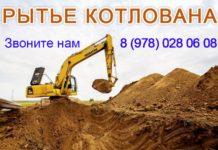 Рытье котлована Севастополь, Крым