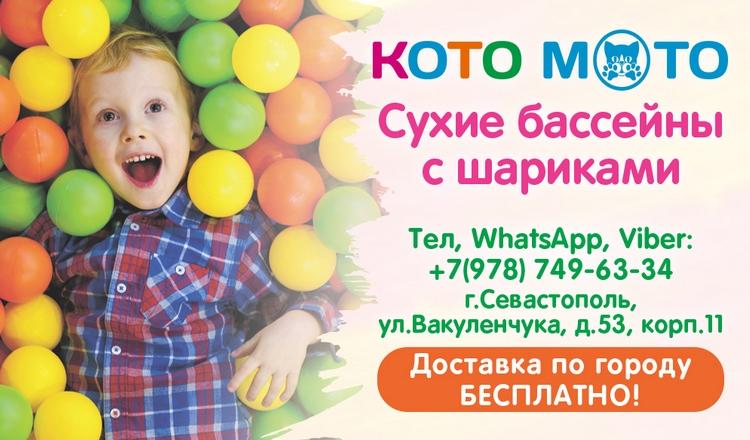 Детский сухой бассейн Севастополь