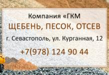 Щебень, песок, отсев Севастополь