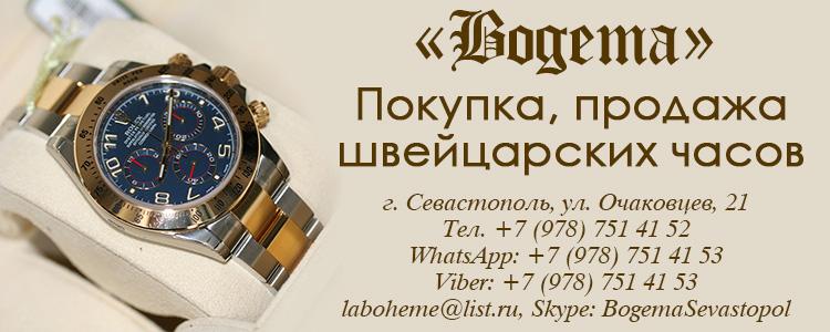 Севастополе ломбард часов в часы скупка золота