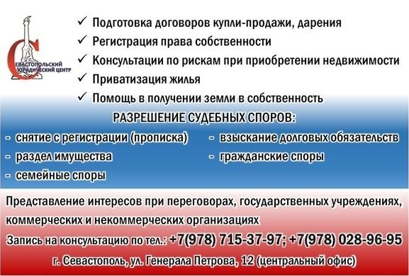 Юридическая консультация Севастополь