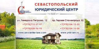 Юридическая помощь Севастополь