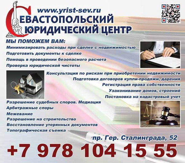Юридические услуги Севастополь