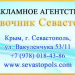 Реклама в Справочнике