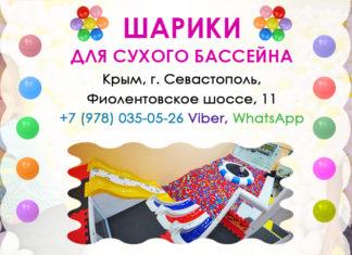 Шарики для сухого бассейна Севастополь, Крым