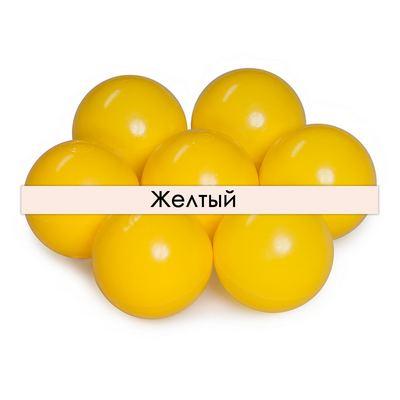 Шарики для сухого бассейна оптом желтый