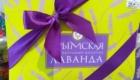 Крымская лаванда косметика