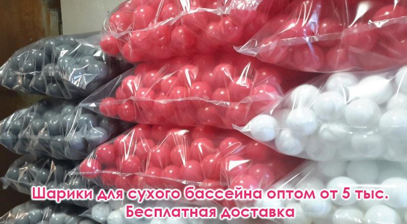 plastikovye-shariki-dlia-suhogo-basseina-kupit-optom
