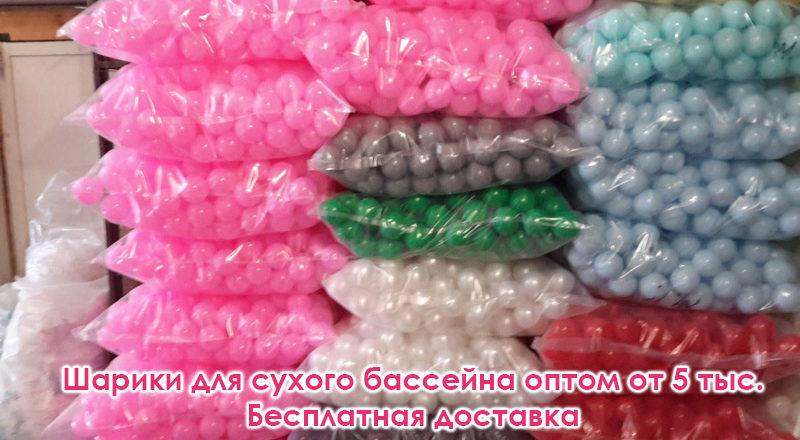 plastikovye-shariki-dlya-suhogo-basseina