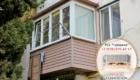 Остекление балкона установка Севастополь