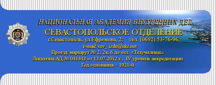 Киевская Национальная Академия Внутренних Дел