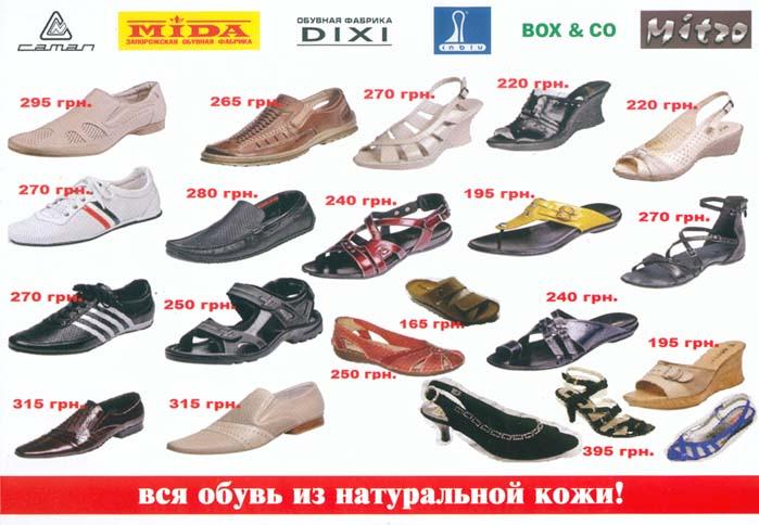 Дюна обувь официальный
