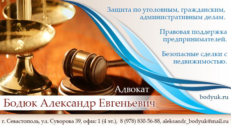 Адвокат семейное право севастополь