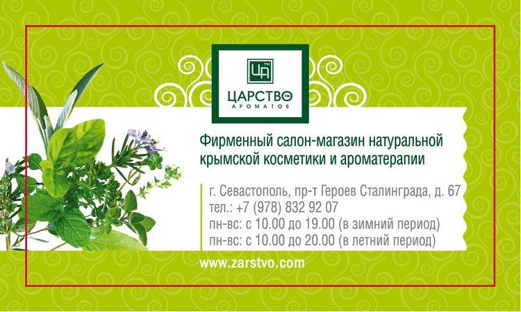 Крымская косметика в севастополе купить