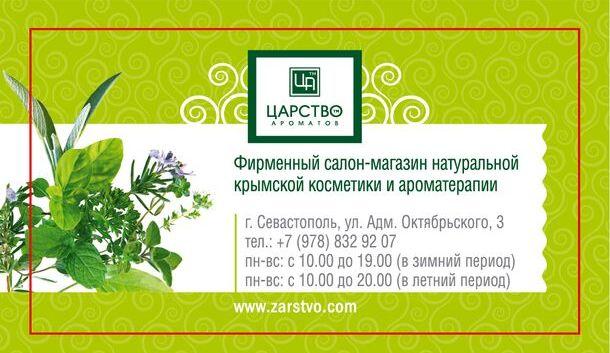 Натуральная крымская косметика в севастополе