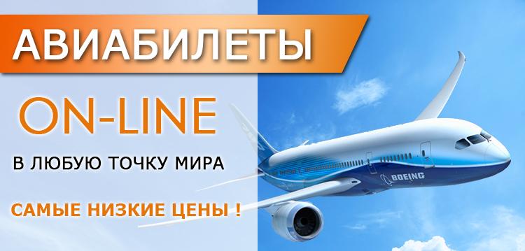 акции на продажу авиабилетов общага Только