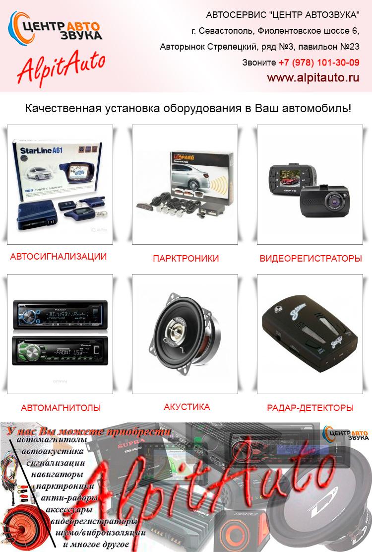 Автосервис Севастополь