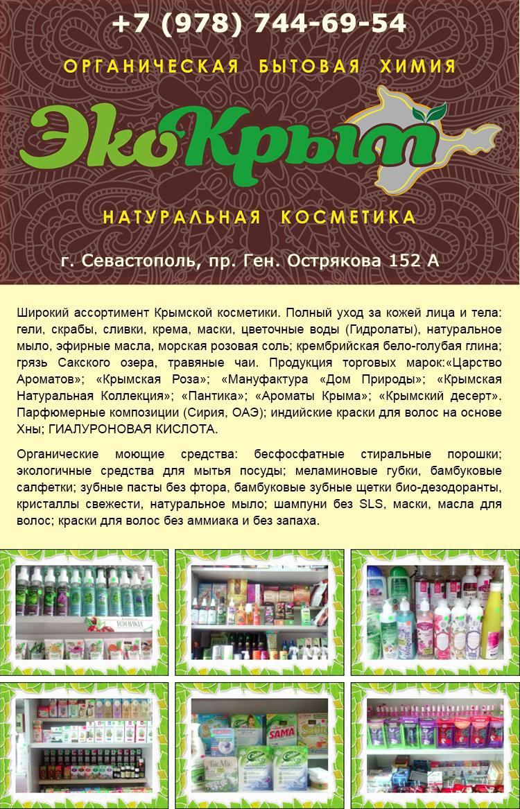 Интернет магазин. Крымская косметика, Севастополь