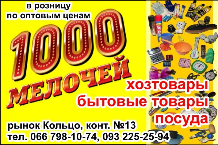 интернет-реклама каталог