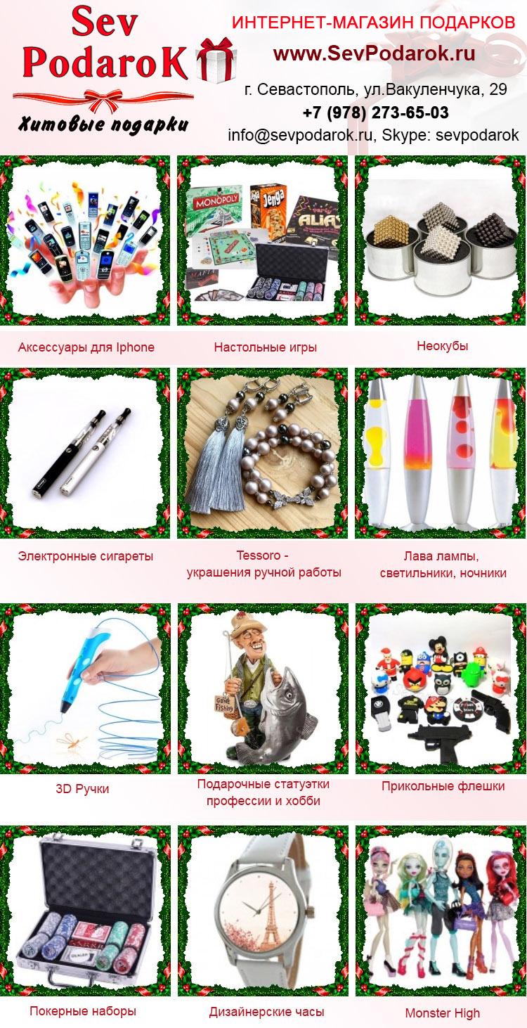 Магазин «СевПодарок». Подарки Севастополь интернет магазин