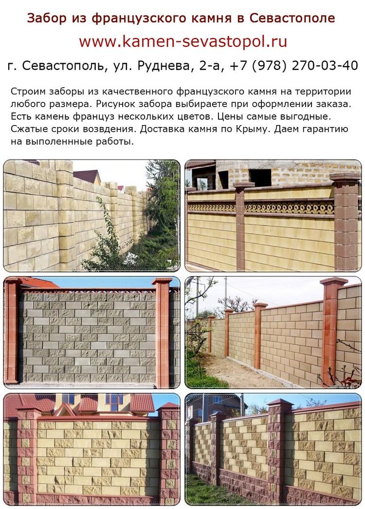 Забор из французского камня Севастополь