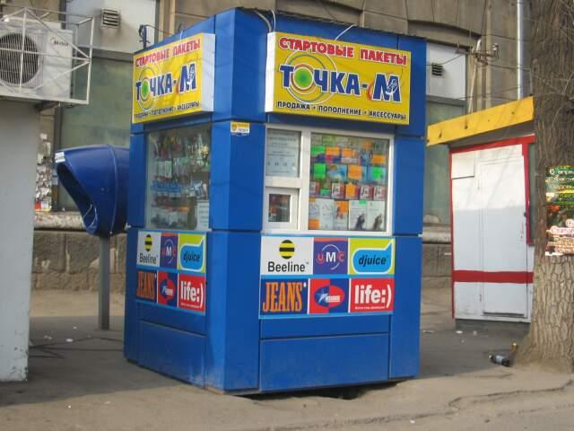 http://sevastopols.com/contentimages/kiosk/9b.jpg