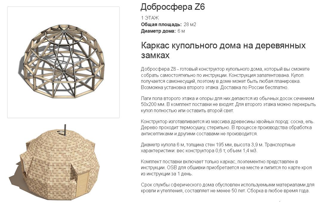 Постройка купольного дома своими руками подробная схема 6