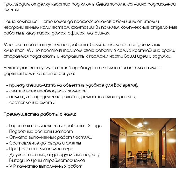 Услуги с ценами на отделочные работы в г.севастополе подать объявление из рук в руки бесплатно в самаре