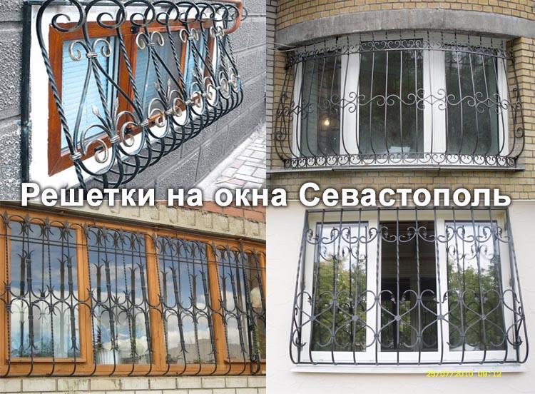 Решетки на окна заказать с установкой