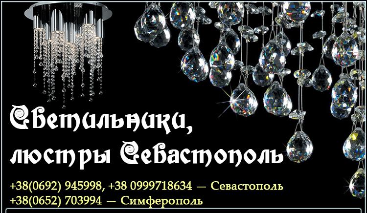 http://sevastopols.com/contentimages/svetilniki-lustry-sevastopol/svetilniki-lustry-sevastopol-shapka.png