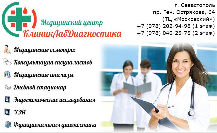 Г крымск поликлиника адрес