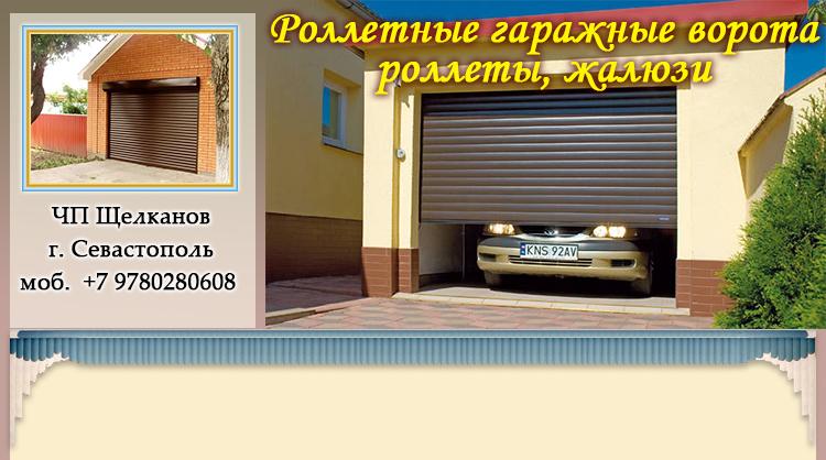 Рольставни от производителя в Москве Изготовление и